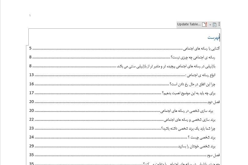 فهرست نویسی در ورد برای پایان نامه و کتاب