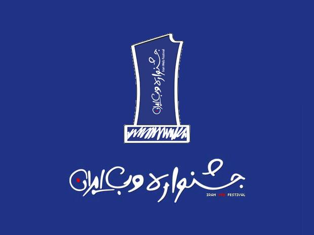 Photo of ترجمانو وب سایت برگزیده جشنواره وب ایران