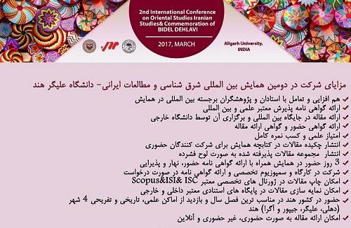 دومین همایش بین المللی شرق شناسی، مطالعات ایرانی