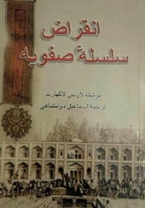 اسماعیل دولتشاهی مترجم