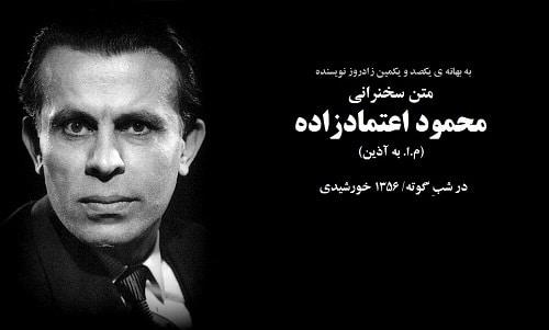 محمود اعتمادزاده مترجم